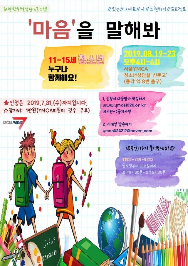 포스터(세로)_♡방학특별집단프로그램001.jpg